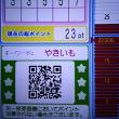 11/17・・・ZIP!deポンプレゼント
