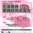 第37回 中国・四国・九州地区生涯教育実践研究交流会で喜久家プロジェクトを報告