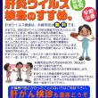 肝炎ウイルス検診のお勧めポスター札幌版作ってみました