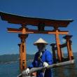 去年の夏は広島に行ってた