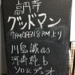 川島誠+河崎純@高円寺グッドマン 2018.4.14 (sat)