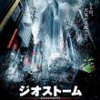 地球に迫る絶対の危機!!ジェラルド・バトラー主演「ジオストーム」来年1月公開!!