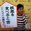 ☆ ー  2018 1/ 15 ~ 1/21 の 開運たなくじ ー ☆
