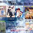 2018/1/14 インテックス大阪イベントお品書き(訂正追記)