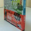 イラストで見る200年前の京都『都名所図会』で歩く京都