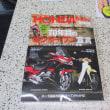 雑誌「HONDA Bikes」が届きました♫