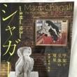 『シャガール展』東京ステーションギャラリー