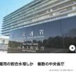日本の中央省庁で、障害者雇用で水増しか!?