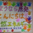 平和な未来を子ども達にわたすために、諦めずに声を上げ続けよう