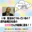 あま九条の会が「週刊金曜日」の発行人北村肇さんを迎え学習会を開催