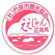 ぶらり旅・竹原市観光案内所(広島県竹原市)