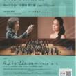 日本センチュリー交響楽団第216回定期演奏会