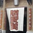 夏休みは弾丸京都日帰りです