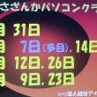 さざんかPC-18.5.24