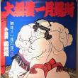 お相撲さんのポスター