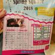 🌸伊まりの春一ひな祭り🎎