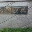 星野仙一監督のご冥福をお祈りして(星野仙一記念館報告記: 2014年10月25日)