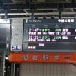 さようなら仙台