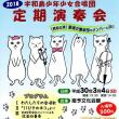 宇和島少年少女合唱団定期演奏会