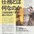 2月19日(火)井筒高雄さん講演会へのお誘い  NO!安倍-かながわアクション