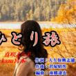 ♬・晩秋ひとり旅 /真咲よう子// kazu宮本