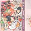 『瑠璃と料理の王様と』第6巻/きくち正太