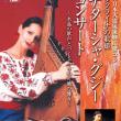 ウクライナの歌姫 ナターシャ・グジーコンサート