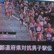 天皇杯第17回全国男子駅伝