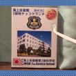 伊豆と横須賀、運慶展(大洗あんこう祭前日編)
