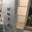 素隠居(すいんきょ)と出会う倉敷戎町
