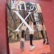 「路上のX」桐野夏生