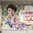 1月13日(土)のつぶやき:谷まりあ 女子に、ちからを。GIRLS POWER 電車マド上広告