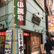 お江戸上野広小路亭  3日目  満席!