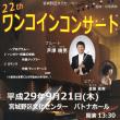 フルート芦澤曉男・ピアノ星簇亜実のコンサート