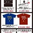 「第四回 安岡 優 単独公演 舞台『バラードが聴こえる』」オリジナルグッズ販売決定!