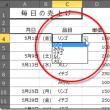 2015サークルの課題(その2):Excel 「ドロップダウン・リスト」
