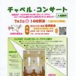 敦賀教会でチャペルコンサートをします