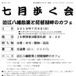 [お知らせ]七月歩く会:近江八幡散策と琵琶湖畔のカフェ