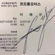 haegyu.leeさんinstagram