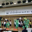 コツコツカツコツコンテスト09 報告③ 特別賞!