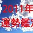★2011年総合鑑定始めました★