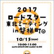 2017 ロードスター東北MTG in 磐梯町について