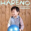 1/6  遊びながら自然な笑顔撮影♫ 札幌写真館ハレノヒ