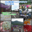 【モブログ】白山禅定道トレイルマラソン参戦!