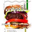 肉牛と植物ミートの未来と〜ミートテクノロジーはタンパク質危機の救世主となり得るのか?〜