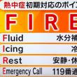 FIRE  熱中症予防…大人も子供もかわいい動物も‼️水筒持参はダメ?