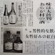 村おこしの自治体の酒 「岩瀬の清水」