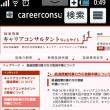 キャリアコンサルタント (国家資格)の申請