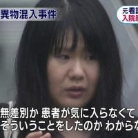 点滴中毒死「責任能力あり」 横浜地検、元看護師を起訴へ 横浜・旧大口病院