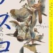 クスコ~愛の叛乱~ 劇団俳優座公演No.334  作:斎藤憐 演出:森一